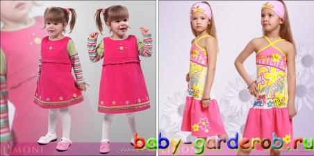 Лимони Детская Одежда